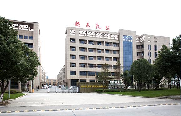 温州超泰乳胶制品有限公司